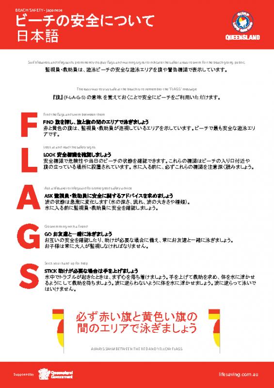 Beach-safety-Japanese
